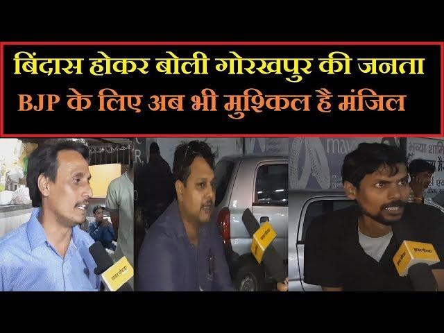 Gorakhpur में Voting से पहले जनता ने दी BJP की नींद उड़ा देने वाली राय