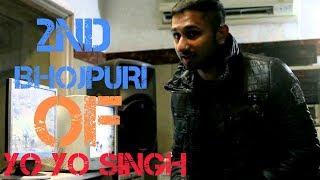 Yo Yo  The New And Fresh Bhojpuri Song Of Honey Singh  यो यो का भोजपुरी नया गाना
