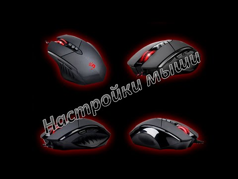 Как настроить боковые кнопки на мышке