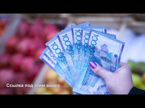 Получить кредит в Казахстане