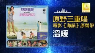原野三重唱 Yuan Ye San Chong Chang - 溫暖 Wen NUan (Original Music Audio)