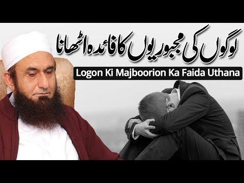 Compulsions | لوگوں کی مجبور یوں کافا ئدہ اٹھانا | Molana Tariq Jameel Latest Bayan 11-April-2019