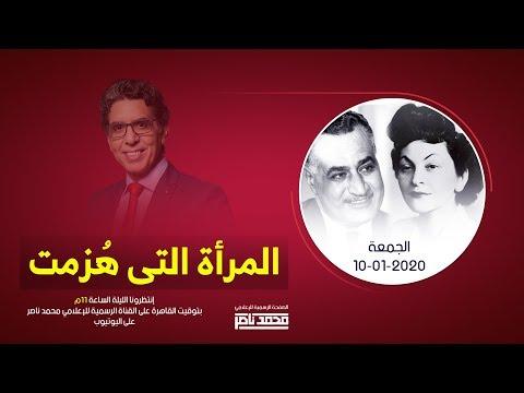 محمد ناصر يروي حكاية المراة التي محاها عبد الناصر من التاريخ .. السبت 11 يناير 2020 الحكاية كلها