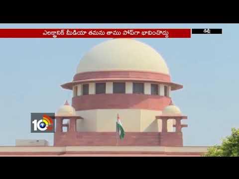 Supreme Court Serious on Electronic Media | Delhi | 10TV