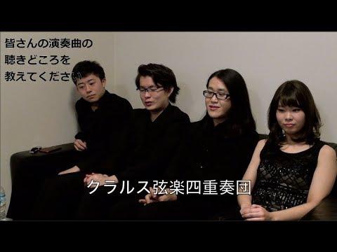 プロジェクトQ・第15章 出演者インタビュー③ クラルス弦楽四重奏団