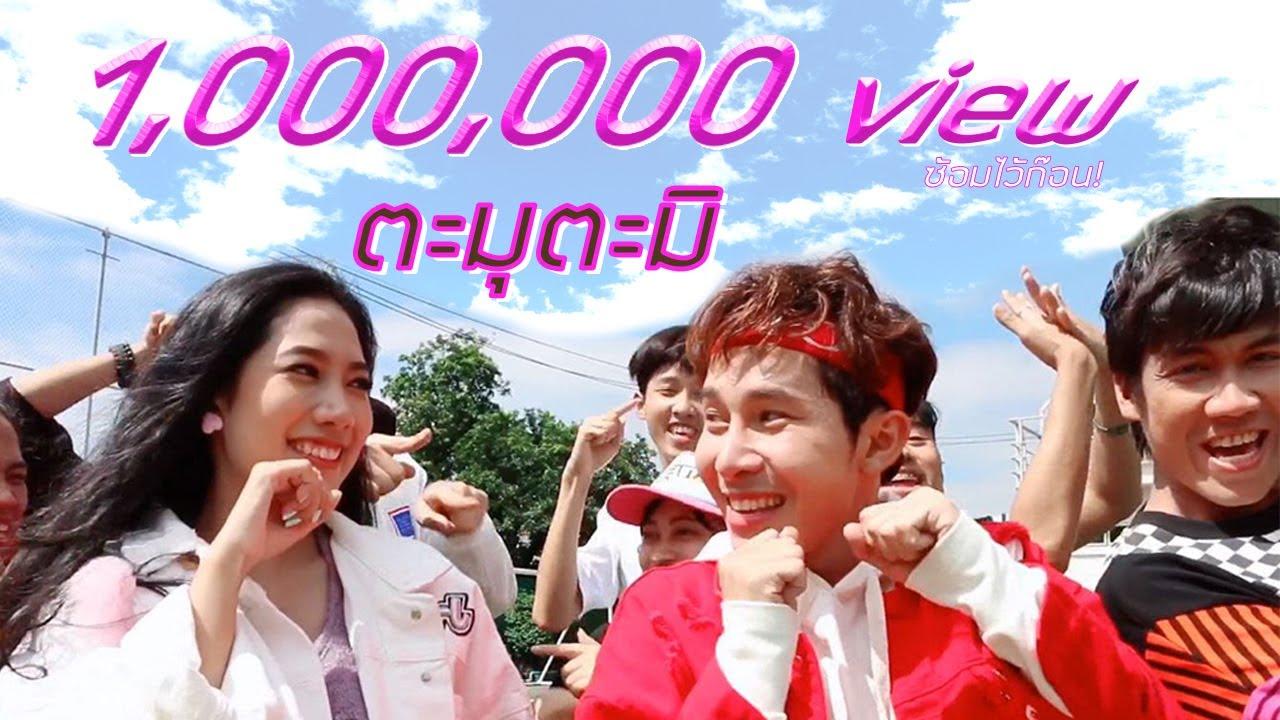 MV ตะมุตะมิ (Cute) - ไทยไทย 【Official MV】