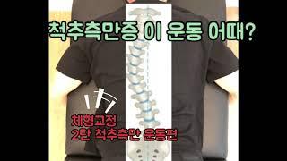 [체형 교정 2탄] 척추측만증 이 운동 어때?