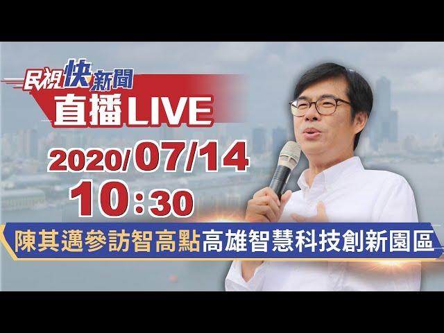 0714陳其邁參訪智高點高雄智慧科技創新園區|民視快新聞|