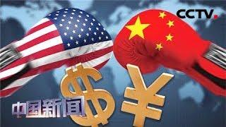 [中国新闻] 中美经贸摩擦·专家解读 全球贸易面临冲击 世界经济下行难免 | CCTV中文国际