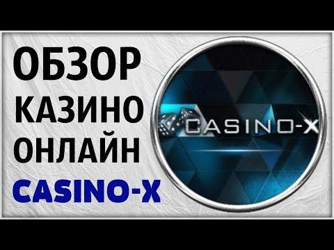 Обзор лицензионного онлайн Казино Х Casino X. Отзыв Интернет Рулетка Live живые дилеры икс не вулкан
