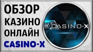 обзор онлайн казино Casino X
