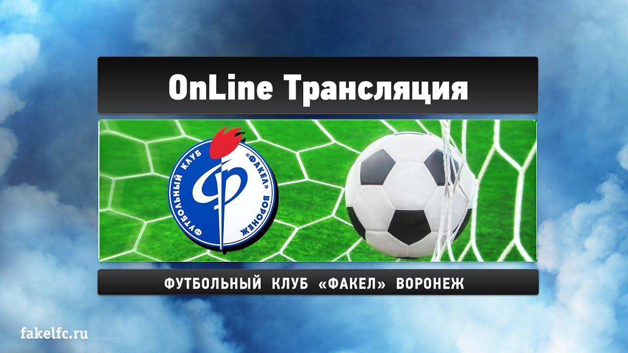 онлайн матчи футбол
