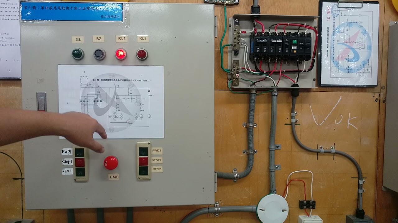 室內配線丙級-第十題 單相感應電動機手動正逆轉兩處控制-動作流程測試