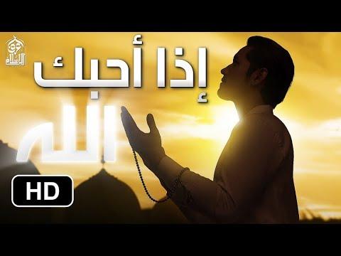 ما يفعل الله إذا أحب عبدا سبحان الله ؟