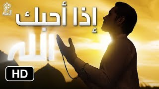 إذا أحب الله عبدا سخر له الخلق || فيديو رائع _الشيخ صالح المغامسي