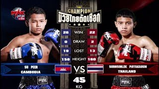 Kun Khmer Vs Muay Thai, ស៊ូ ភា Su Peer Vs Sornsinlek, Champion Muay Thai, 26/May/2018