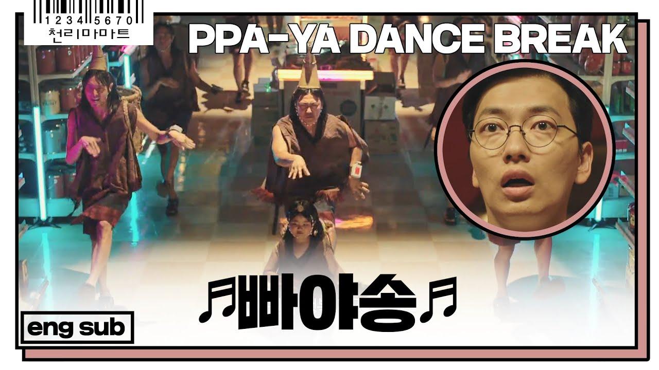 [ENG][2019수능금지곡] ♬빠야카트송♬ 야야야야 움바뚜~ 쌉니다 천리마마트 pegasus market PPA-YA dance break