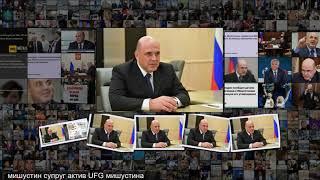 Смотреть видео Опубликованы данные о доходах Мишустина и его жены Политика Россия онлайн