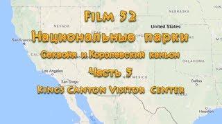 Фильм 52 Национальные парки Секвойя   и Королевский каньон.  Часть 5. Kings Canyon Visitor Center