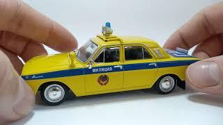 Автолегенды СССР. Спецвыпуск ''Милиция СССР'' №1 - ГАЗ-24