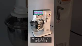 리더베이커 반죽기 LBH-073B (볼 사이즈 7리터)