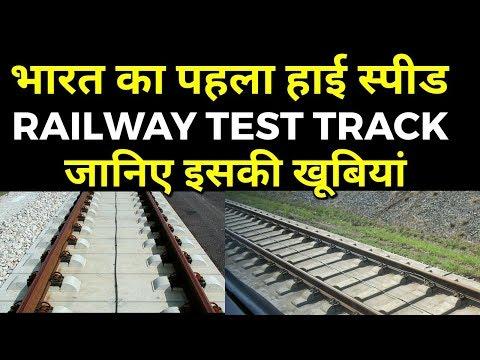 India's High Speed Railway Test Track