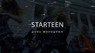 День молодежи. Starteen | Усть-Катав 2017