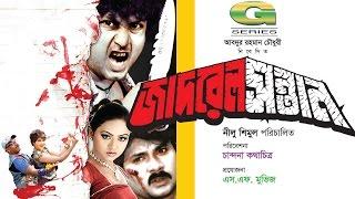 Jadrel Sontan | Full Movie |  Amin Khan |  Nodi | Alexender Bow