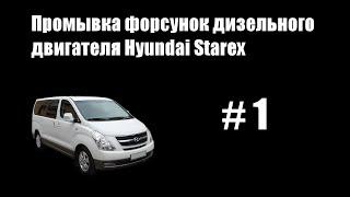 #1 - Промывка форсунок дизельного двигателя Hyundai Starex(Демонстрация, как своими силами промыть форсунки на автомобиле Hyundai Starex и поменять топливный фильтр. Музык..., 2014-08-01T17:36:28.000Z)