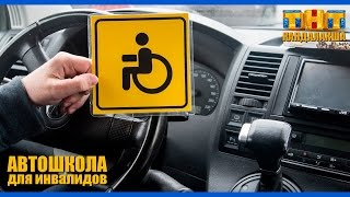 Автошкола для инвалидов 21.03.2017