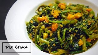 Bangladeshi Pui Shaag Recipe (Basella alba spinach recipe)