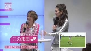 ゴルフ番組「LOVE☆GOL」でおなじみ、10代・20代の女性から絶...