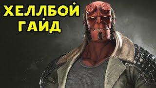 ХЕЛЛБОЙ ПРИБЫЛ НА ПК   Injustice 2 Hellboy Guide