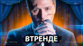 #ВТРЕНДЕ 2 ВЫПУСК