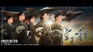 Небесный охотник (2017) Трейлер к фильму (CN)