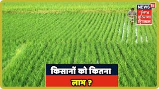 Ground Zero से मनोहर सरकार के दावों की पड़ताल | Big Bulletin On Kisan Fasal Bima By Haryana BJP