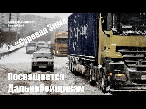 Аварии грузовиков посвящается дальнобойщикам 6