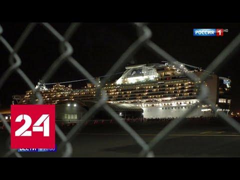 На Diamond Princess, стоящем на карантине в порту Иокогамы, уже 175 заболевших - Россия 24