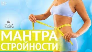 Как стать стройной: мантра стройности и красоты. Секреты похудения и стройности от Наталии Правдиной
