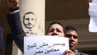 وقفة أمام نقابة المحامين ضد قرار تسليم جزيرتي تيران وصنافير للسعودية