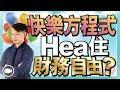 快樂方程式,Hea住財務自由?(中文字幕)【Hea富優閒投資 | By 郭釗】(人生 哲學 健康 財富)