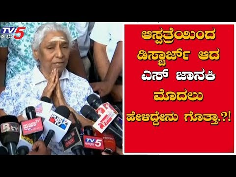 S Janaki's First Reaction After Discharged From Hospital | TV5 Kannada