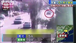 中国で児童らの列に車が突っ込んで死傷者20人以上を出した事故で、地元...