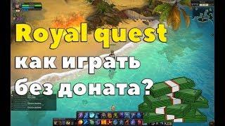 Royal Quest - КАК ИГРАТЬ БЕЗ ДОНАТА?
