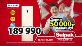 Акция в Sulpak! Дарим 50 000 тенге каждому!(, 2017-06-07T12:40:47.000Z)