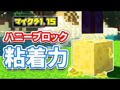 【マイクラ1.15】ハニーブロック(Honey Block)の特徴・内容まとめ!【MINECON LIVE 2019】マインクラフト