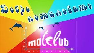 курсы математики MatClub - это лучший репетитор по математике в СПб | Как сдать егэ по математике?