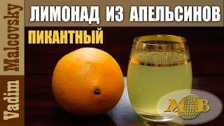 Рецепт Лимонад из апельсинов пикантный или как сделать апельсиновый лимонад. Мальковский Вадим