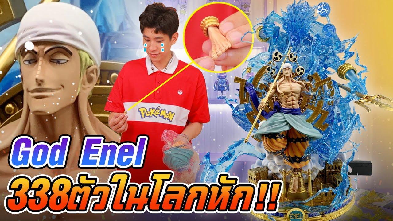ซวยสุด!! ต่อโมเดลยังไงให้หักทุกคลิป? God Enel 338 ตัวในไทย!!