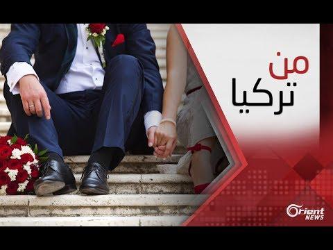 إقبال على الزواج بين السوريين والأتراك و اندماج وتعايش فماذا عن الآثار والدلالات؟- #من_تركيا  - 11:21-2018 / 3 / 23